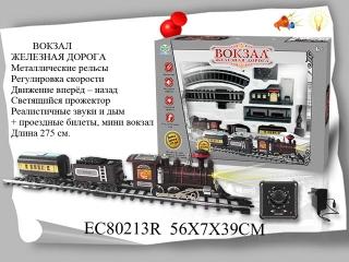 Ж/д EC80213R Вокзал со светом и звуком, от сети , в коробке 56*7*39см S+S TOYS