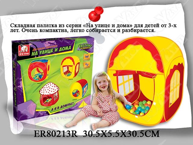 Палатка 632872/100632872 детская, в коробке, 30,5*5,5*30,5см S+S TOYS