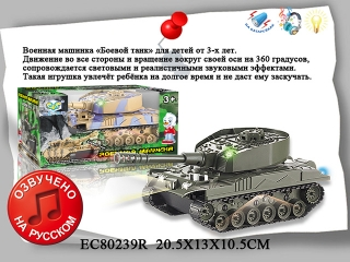 Танк EC80239R со светом и звуком на батарейках в коробке 20,5*13*10,5см S+S TOYS