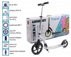 Самокат складной двухколесный Urban SU5K (до 100 кг)