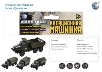 Машина 1502A-1 Военная инерционная, в пакете 15*9*5см