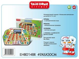 Электронная игра EH80148R Начальная математика со звуком, на батарейках, в коробке 49*6*30см S+S