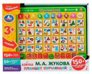Детский сенсорный Планшет Умка М.А. Жукова. Азбука HT840-R